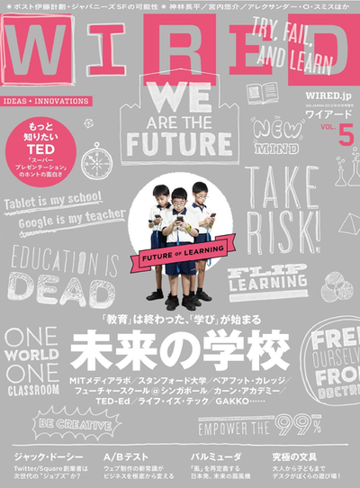 Wired Japan magazine on Magpile