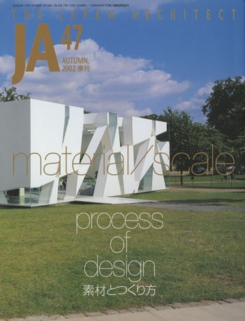 The Japan Architect October 2002 47 On Magpile
