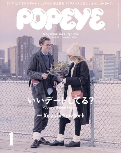 Popeye magazine on Magpile
